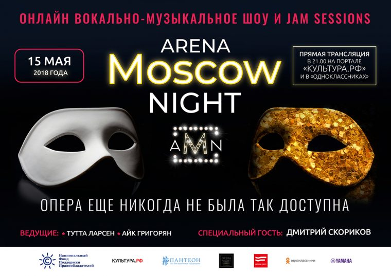 Виртуальная опера: смотрите онлайн третий этап проекта Arena Moscow Night