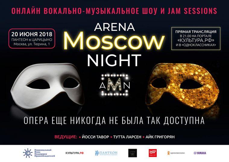 Arena Moscow Night: пятый этап оперной битвы онлайн состоится 20 июня