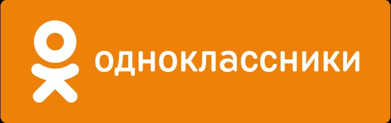 сайт «Одноклассники»