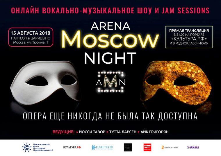 Arena Moscow Night готовится к шестому концерту