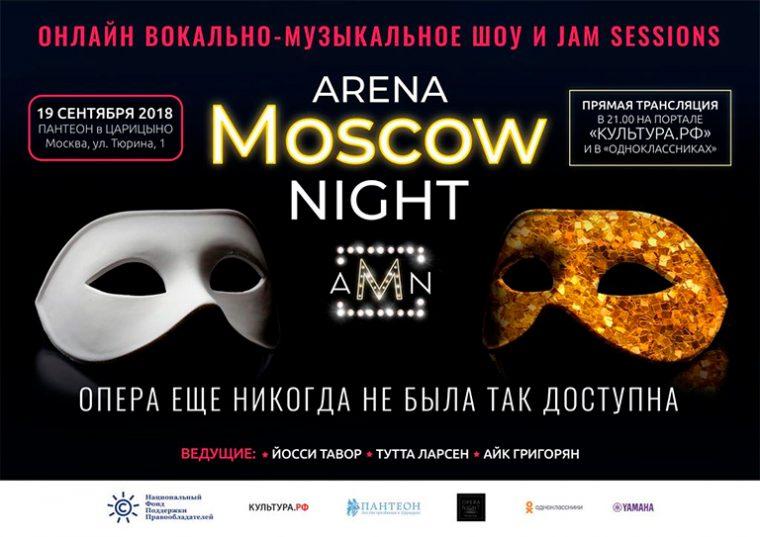 Седьмой концерт Arena Moscow Night познакомит зрителей с ариями из произведений Моцарта, Россини и Пуленка
