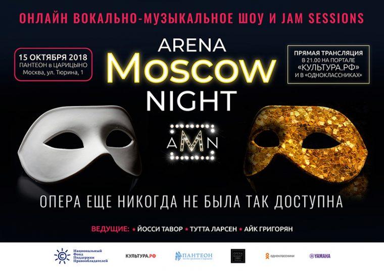 Майкл Пол и Мариам Мерабова войдут в жюри восьмого этапа конкурса Arena Moscow Night