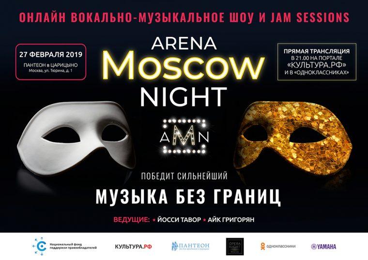 Второй сезон Arena Moscow Night расширит репертуар от классики до джаза
