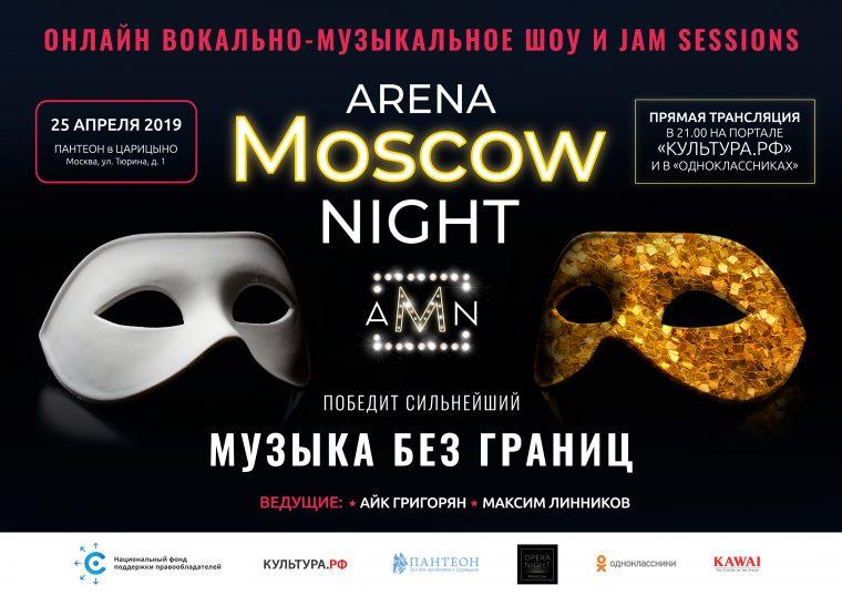 Arena Moscow Night вновь приглашает оперных артистов в «Пантеон»