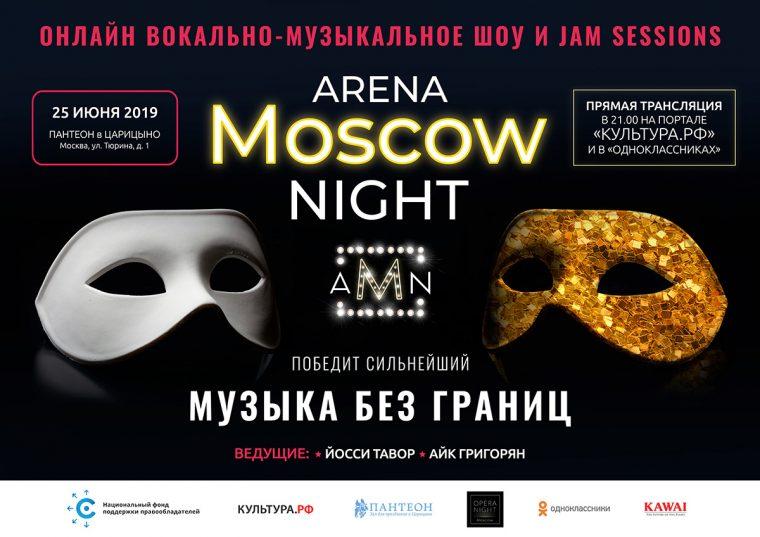 Лора Квинт оценит участников пятого концерта Arena Moscow Night