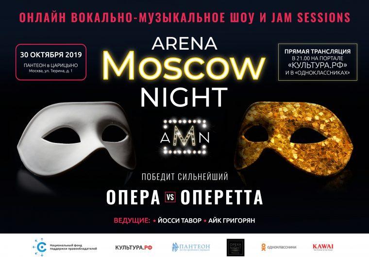 Arena Moscow Night готовится к последнему полуфиналу