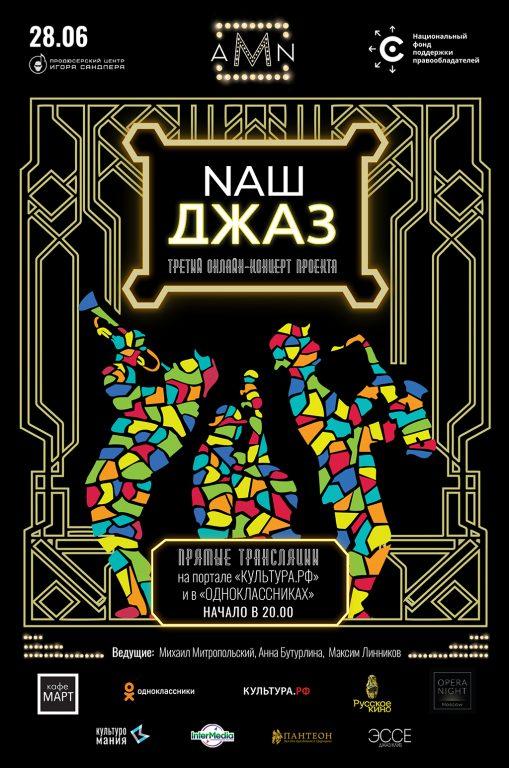 На третьем концерте «Arena Moscow Night. Наш джаз» конкурсанты сыграют музыку Дюка Эллингтона и Чика Кориа